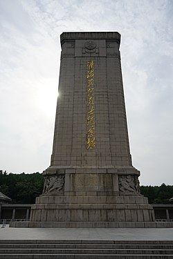 Monument to the Martyrs of the Huaihai Campaign.jpg