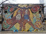 Mosaic of school № 5 in Donetsk, Ukraine.jpg