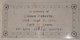 Canadian Aboriginal syllabics - A 1901 gravestone from Saskatchewan that included some writing in syllabics.