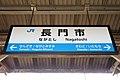 Nagatoshi Station-02.jpg