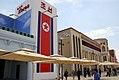North Korea & Iran Pavilion of Expo 2010.jpg