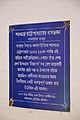Notice - West Bengal Heritage Commision - House of Sarat Chandra Chattopadhyay Area - Samtaber - Howrah 2014-10-19 9802.JPG