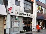 Okayama Tenjin Post office.jpg