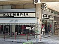 One of the last remanding cloth shops in Athens .jpg