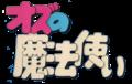 Oz no mahoutsukai 1986 logo.png