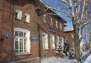 University of Pereslavl - Image: Pereslavl University