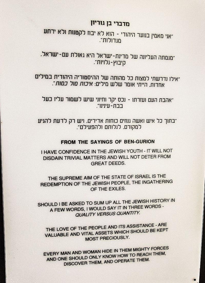 בית דוד בן גוריון בתל אביב