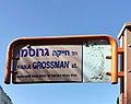 PikiWiki Israel 75550 baot cheek neighborhood.jpg