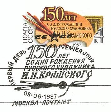 Зачем гасят марки 5 рублей 1997 года