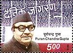 Puran Chandra Gupta 2012 stamp of India.jpg