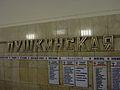Pushkinskaya (Пушкинская) (4862965027).jpg
