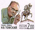 Rus Stampt Tomsky NV.jpg