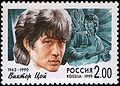 Russia stamp V.Tsoi 1999 2r.jpg