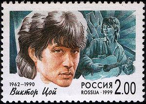 Viktor Tsoi - Russian stamp devoted to Viktor Tsoi, 1999