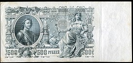 Russian Empire-1912-Bill-500 rubles-Obverse.jpg