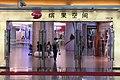 SZ 深圳北站 Shenzhen North Station 東廣場 East Square 繽果空間購物中心 Bingo Space Shopping Center entrance Feb 2017 IX1.jpg