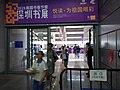 SZ 深圳 Shenzhen 福田 Futian 深圳會展中心 SZCEC Convention & Exhibition Center July 2019 SSG 88.jpg