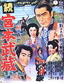 Samurai II Duel at Ichijoji Temple poster 2.jpg