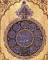 Seal detail, from- Painted seal of Mughal Emperor Awrangzib Wellcome L0034099 (cropped).jpg