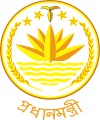 Seal of the Prime Minister of Bangladesh.svg