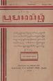 Serat Pramanasidi, by P. T. M. Ng. Mangoenwidjojo.pdf
