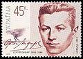 Serge Lyfar Stamp.jpg