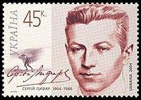 200px serge lyfar stamp
