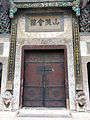 Shanshan hall main gate.jpg