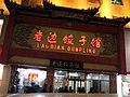 Shenyang City Scenes 沈陽市內景色 (1787476674).jpg