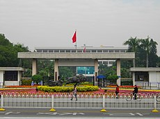 Shenzhen Municipal Committee of the CPC.JPG