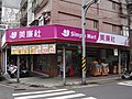 Simple Mart Keelung Bai 6th Store 20151010.jpg