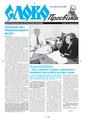 Slovo-07-2013.pdf