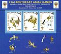 Southeast Asian Games 2005 stampsheet of the Philippines 3.jpg
