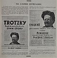Soviet reaction to Leon Trotsky publication.jpg