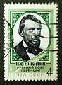 Soviet stamp 1974 Nikitin 1824 to 1861.JPG