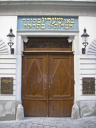 Israelitische Kultusgemeinde Wien - The main entrance