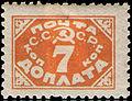 Stamp Soviet Union 1924 d13.jpg
