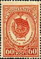 Stamp of USSR 1042.jpg