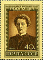 Stamp of USSR 1904.jpg