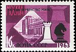 Stamp of USSR 1963-2877.jpg