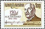 Stamp of Ukraine s13.jpg