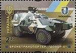 Stamp of Ukraine s1492.jpg