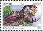 Stamp of Ukraine s274.jpg