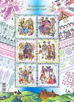 Stamps 2007 Ukrposhta 876-881.jpg
