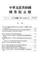 State Council Gazette - 1956 - Issue 37.pdf