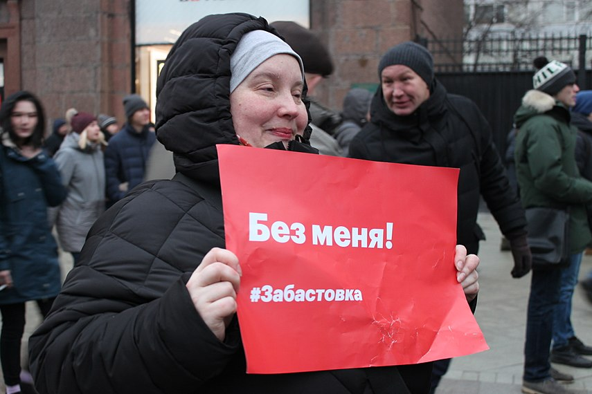 Strike of presidential elections (2018-01-28; Moscow) 152.jpg