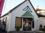 Sukagawa ekimae Post office.jpg