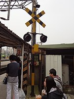 TRA railway crossbuck in Zhongli Station 20160430.jpg