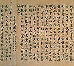 Carefully written Chinese or Japanese script.