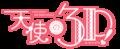 Tenshi no 3P! logo.png